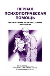 Первая психологическая помощь при катастрофах, несчастных случаях и в кризисах